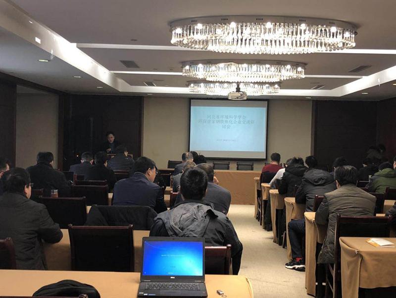 环保管家钢铁焦化行业交流会在唐山举办