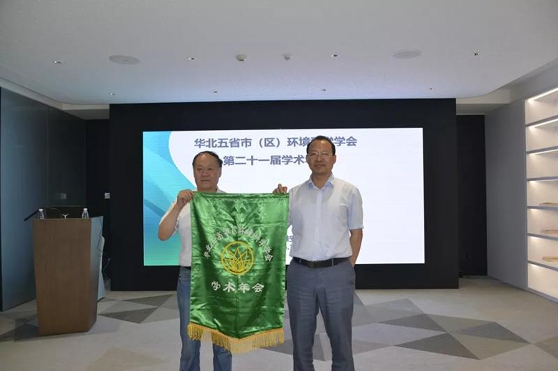 华北五省市(区)环境科学凤凰彩票第二十一届学术年会成功召开