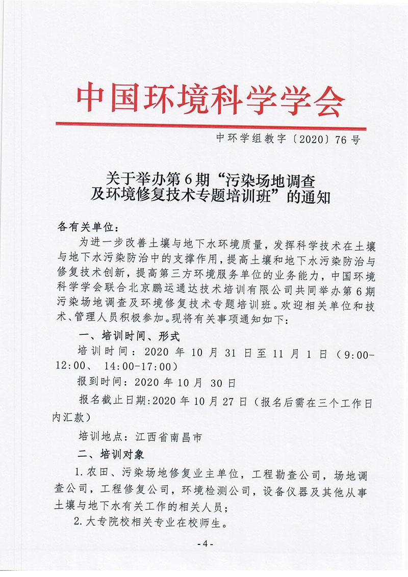 """关于举办第6期""""污染场地调查及环境修复技术专题培训班""""的通知"""