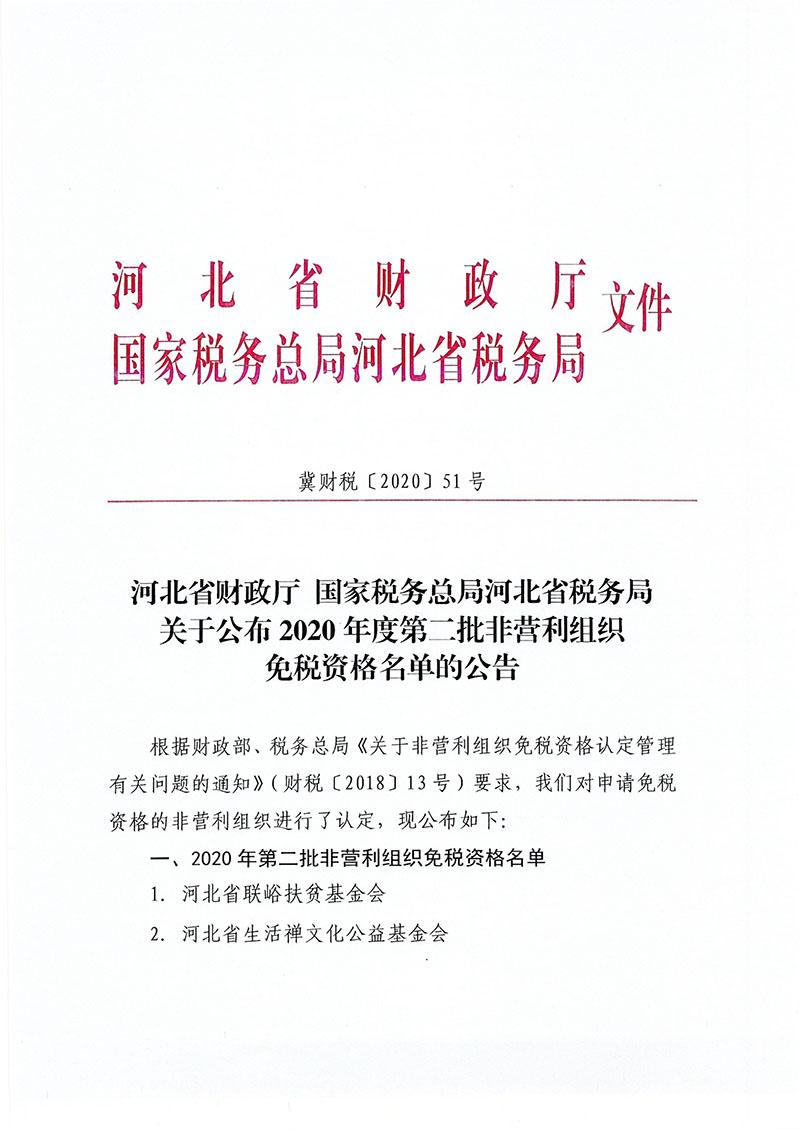 河北省环境科学学会获得非营利组织免税资格