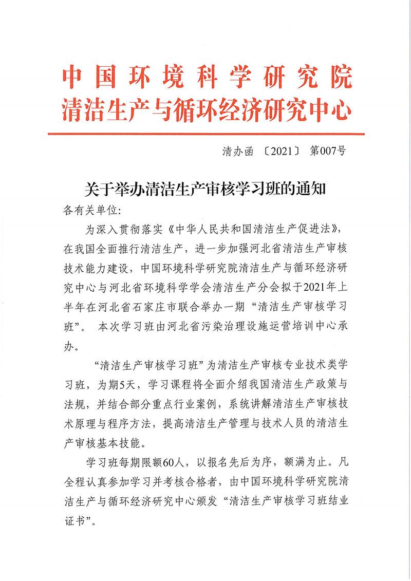 """2021年关于举办""""清洁生产审核学习班""""的通知"""